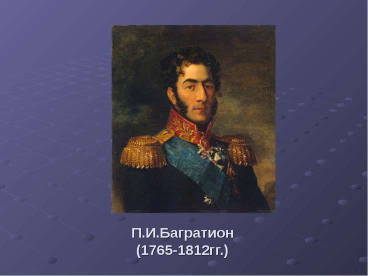 П.И.Багратион (1765-1812гг.)