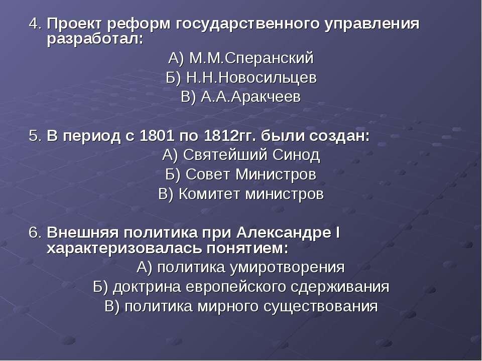 4. Проект реформ государственного управления разработал: А) М.М.Сперанский Б)...