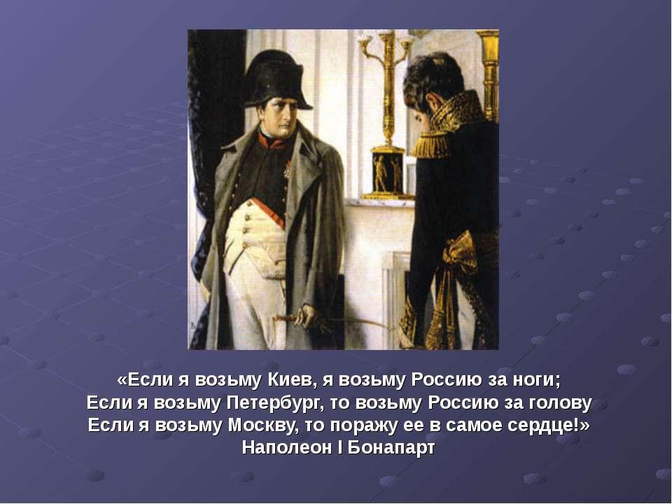 «Если я возьму Киев, я возьму Россию за ноги; Если я возьму Петербург, то воз...