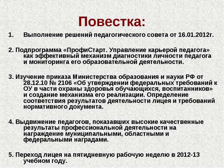 Повестка: Выполнение решений педагогического совета от 16.01.2012г. 2. Подпро...