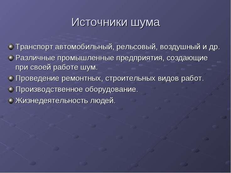 Источники шума Транспорт автомобильный, рельсовый, воздушный и др. Различные ...