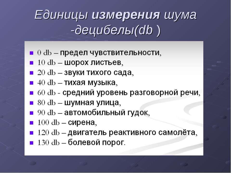 Единицы измерения шума -децибелы(db )