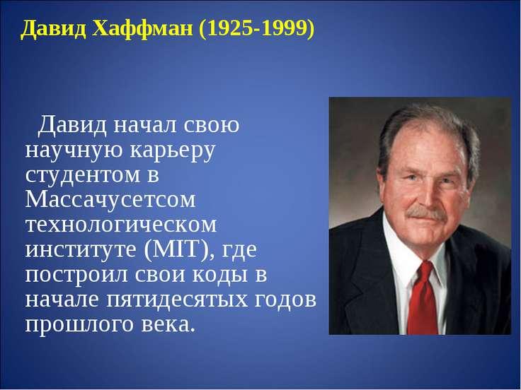 Давид Хаффман (1925-1999) Давид начал свою научную карьеру студентом в Массач...