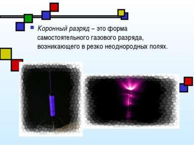 Коронный разряд − это форма самостоятельного газового разряда, возникающего в...