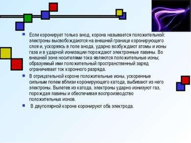 Если коронирует только анод, корона называется положительной: электроны высво...