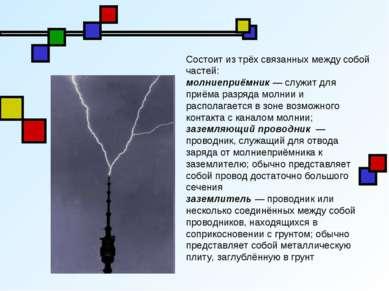 Состоит из трёх связанных между собой частей: молниеприёмник — служит для при...