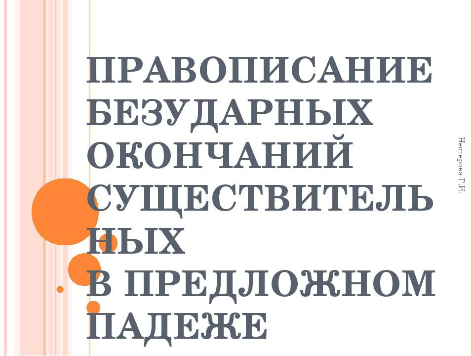 Нестерова Г.И. ПРАВОПИСАНИЕ БЕЗУДАРНЫХ ОКОНЧАНИЙ СУЩЕСТВИТЕЛЬНЫХ В ПРЕДЛОЖНОМ...
