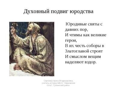 Духовный подвиг юродства Юродивые святы с давних пор, И чтимы как великие гер...