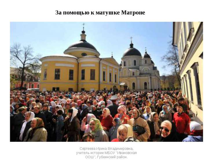 За помощью к матушке Матроне Сергеева Ирина Владимировна, учитель истории МБО...