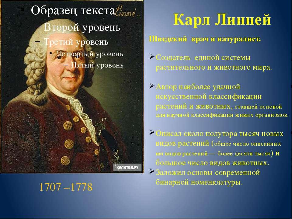 Карл Бэр 1792—1876 Российский ученый Сформулировал закон зародышевого сходств...
