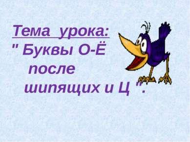 """Тема урока: """" Буквы О-Ё после шипящих и Ц """"."""
