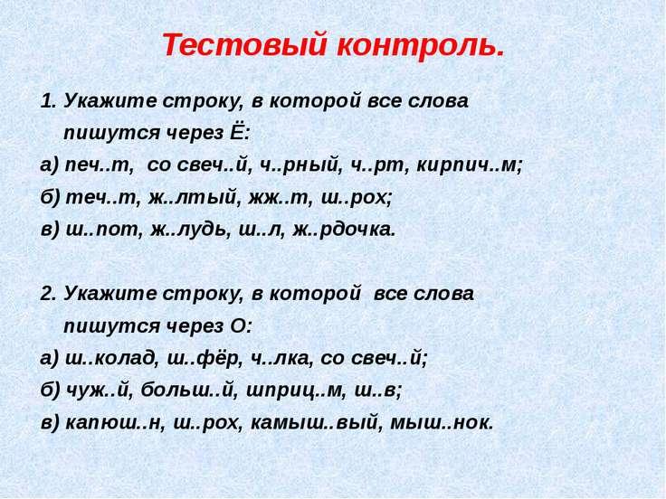 Тестовый контроль. 1. Укажите строку, в которой все слова пишутся через Ё: а)...
