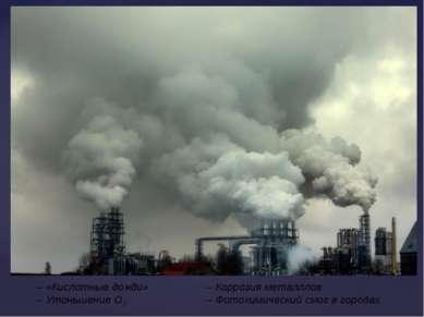-- «Кислотные дожди» -- Коррозия металллов -- Утоньшение О3 -- Фотохимический...