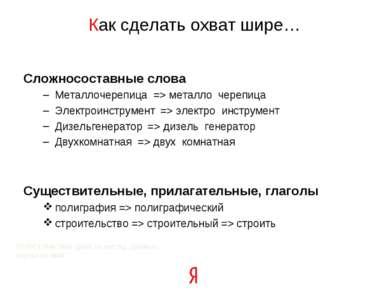 Как сделать охват шире… Сложносоставные слова Металлочерепица => металло чере...
