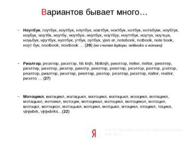 Вариантов бывает много… Ноутбук, гоутбук, еоутбук, нлутбук, новтбук, ноктбук,...