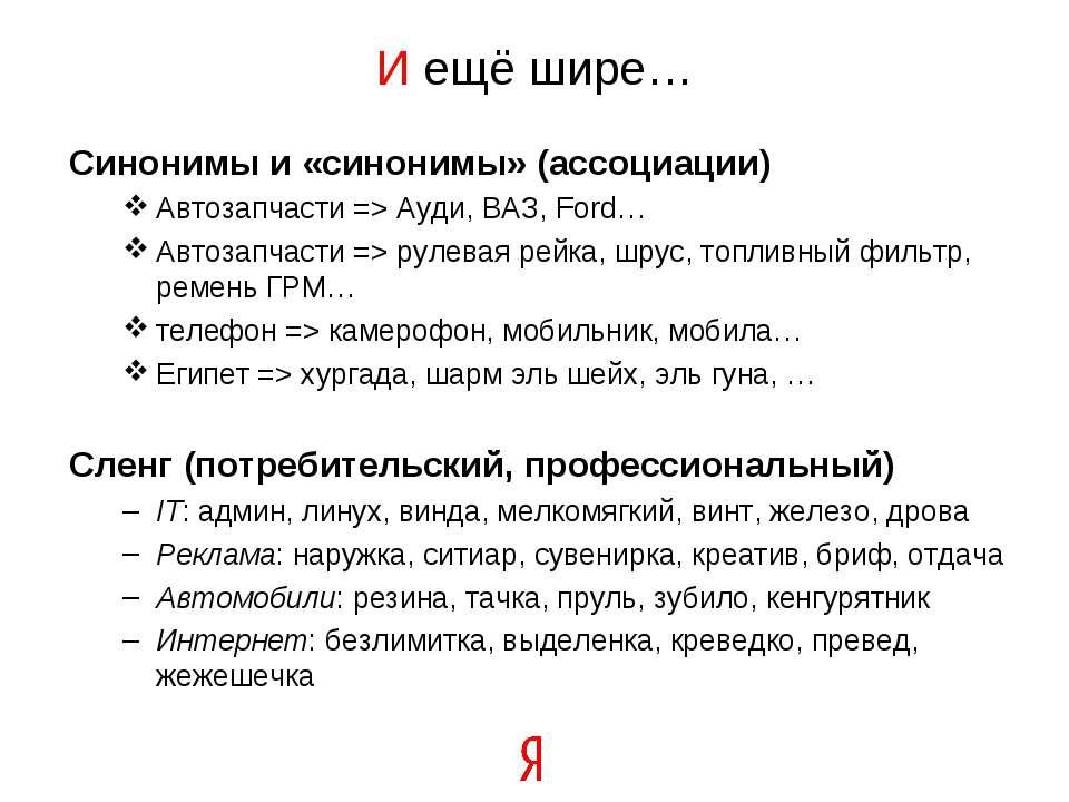 И ещё шире… Синонимы и «синонимы» (ассоциации) Автозапчасти => Ауди, ВАЗ, For...