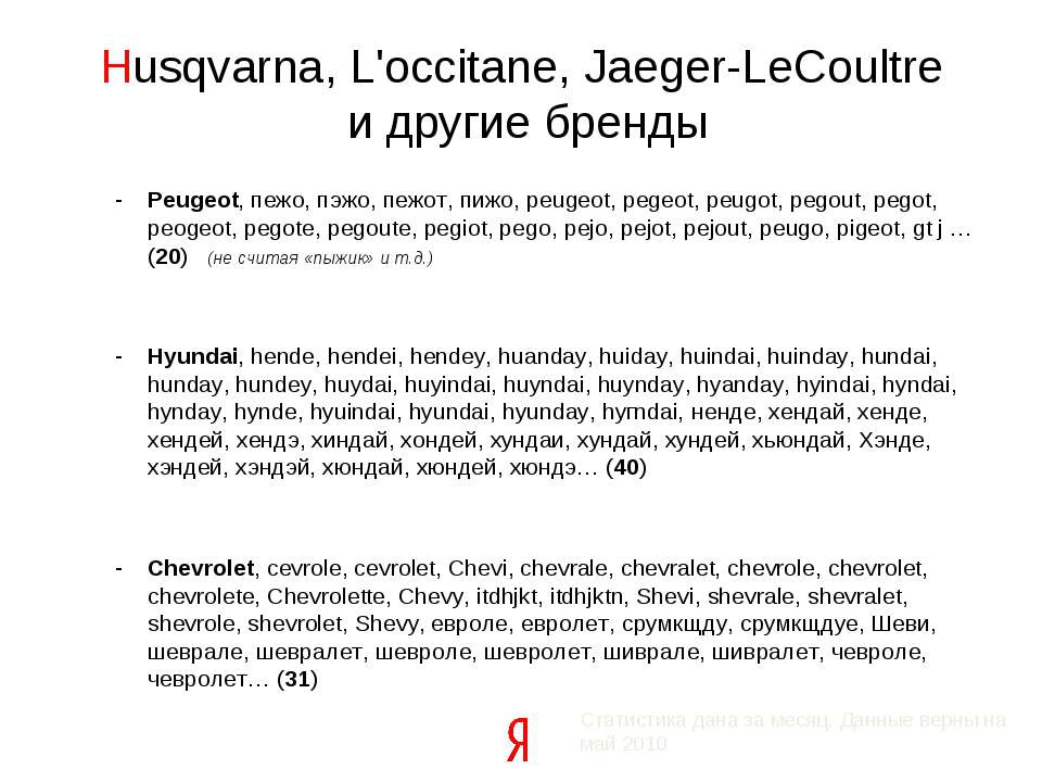 Husqvarna, L'occitane, Jaeger-LeCoultre и другие бренды Peugeot, пежо, пэжо, ...