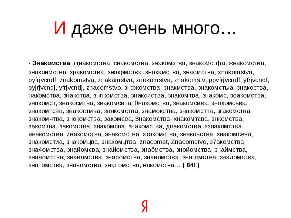 И даже очень много… - Знакомства, щнакомства, снакомства, знакомзтва, знакомс...