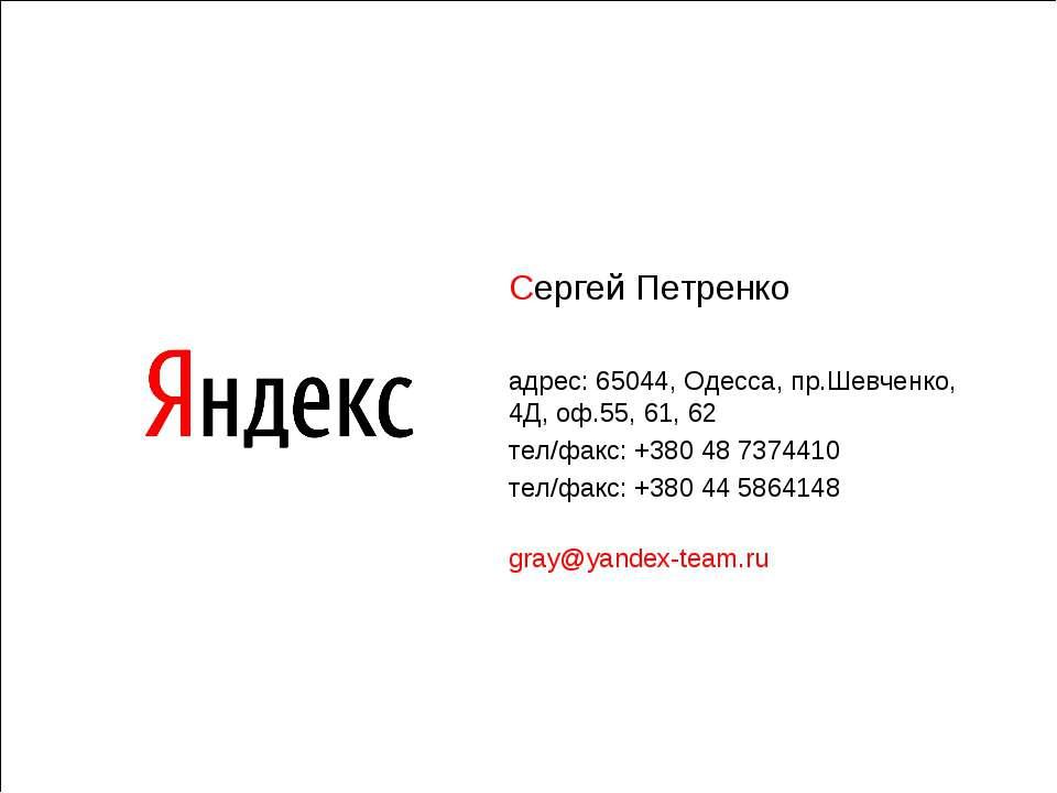 Сергей Петренко адрес: 65044, Одесса, пр.Шевченко, 4Д, оф.55, 61, 62 тел/факс...