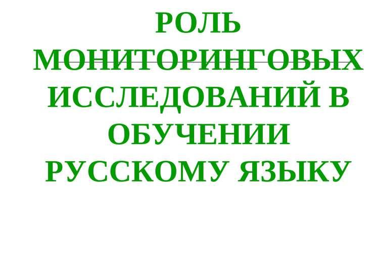 РОЛЬ МОНИТОРИНГОВЫХ ИССЛЕДОВАНИЙ В ОБУЧЕНИИ РУССКОМУ ЯЗЫКУ