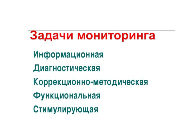 Информационная Диагностическая Коррекционно-методическая Функциональная Стиму...