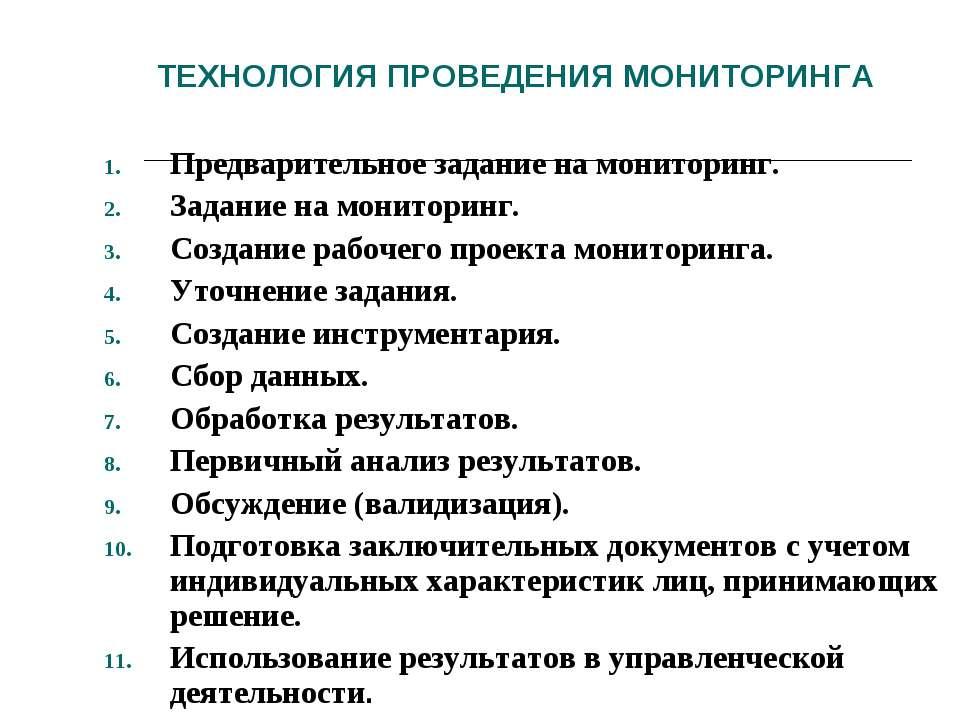 ТЕХНОЛОГИЯ ПРОВЕДЕНИЯ МОНИТОРИНГА Предварительное задание на мониторинг. Зада...