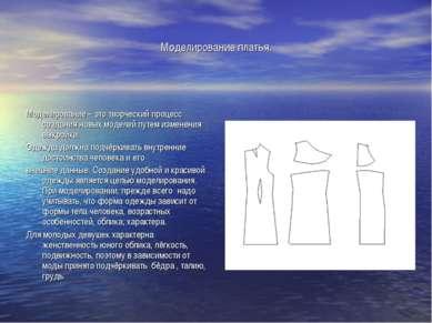 Моделирование платья. Моделирование – это творческий процесс создания новых м...