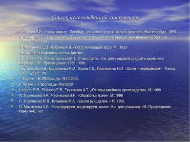 Список использованной литературы 1.Андреянова Л.И. «Уроки шитья». Пособие дл...