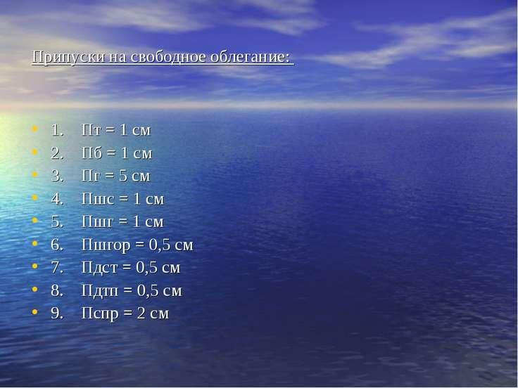 Припуски на свободное облегание: 1.Пт = 1 см 2.Пб = 1 см 3. Пг = ...
