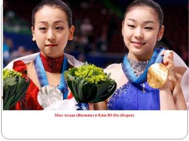 Мао Асада (Япония) и Ким Ю-На (Корея)