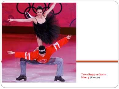Тесса Вирту и Скотт Мои р (Канада)