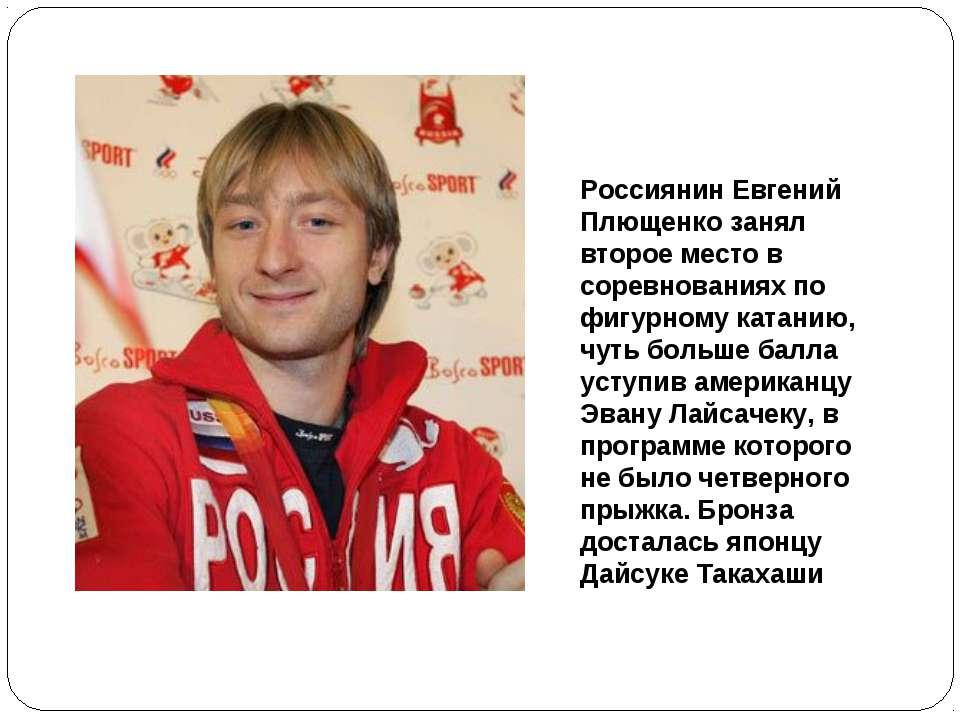 Россиянин Евгений Плющенко занял второе место в соревнованиях по фигурному ка...