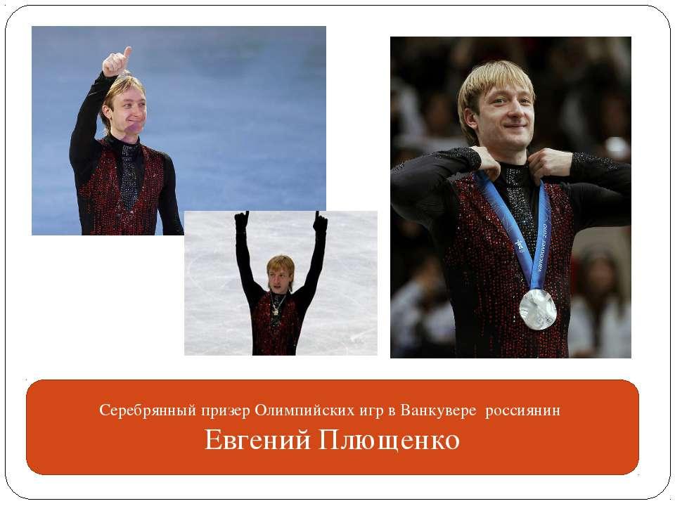 Серебрянный призер Олимпийских игр в Ванкувере россиянин Евгений Плющенко