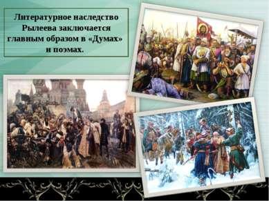 Литературное наследство Рылеева заключается главным образом в «Думах» и поэмах.