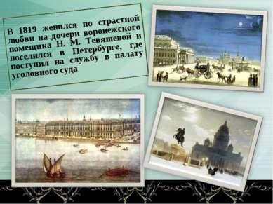 В 1819 женился по страстной любви на дочери воронежского помещика Н. М. Тевяш...