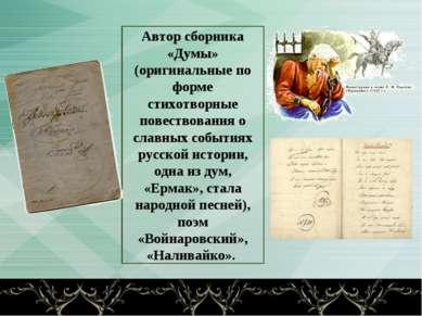 Автор сборника «Думы» (оригинальные по форме стихотворные повествования о сла...