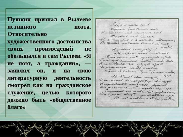 Пушкин признал в Рылееве истинного поэта. Относительно художественного достои...