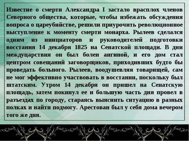 Известие о смерти Александра I застало врасплох членов Северного общества, ко...