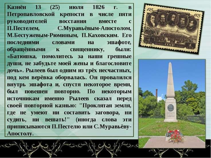 Казнён 13 (25) июля 1826 г. в Петропавловской крепости в числе пяти руководи...