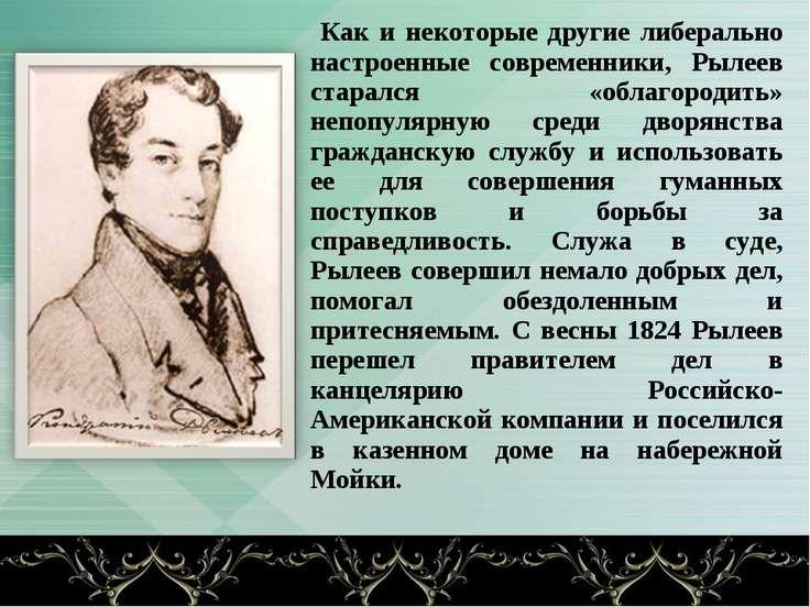 Как и некоторые другие либерально настроенные современники, Рылеев старался «...