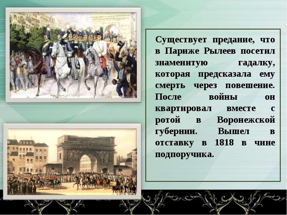 Существует предание, что в Париже Рылеев посетил знаменитую гадалку, которая ...