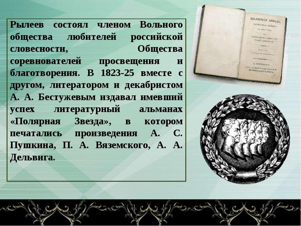 Рылеев состоял членом Вольного общества любителей российской словесности, Общ...