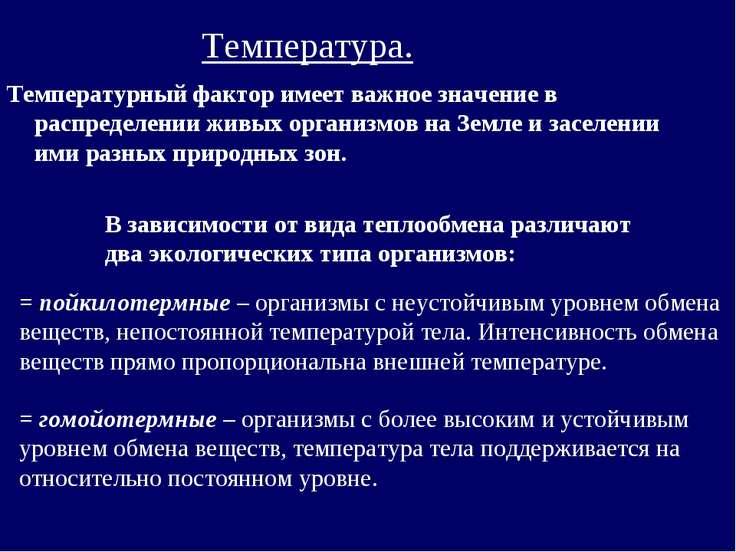 Температура. Температурный фактор имеет важное значение в распределении живых...