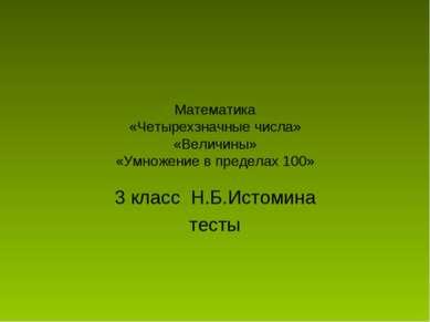 Математика «Четырехзначные числа» «Величины» «Умножение в пределах 100» 3 кла...