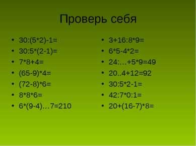 Проверь себя 30:(5*2)-1= 30:5*(2-1)= 7*8+4= (65-9)*4= (72-8)*6= 8*8*6= 6*(9-4...