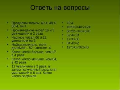 Ответь на вопросы Продолжи запись: 40:4, 48:4, 56:4, 64:4 Произведение чисел ...