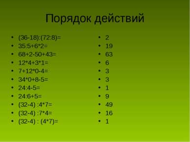 Порядок действий (36-18):(72:8)= 35:5+6*2= 68+2-50+43= 12*4+3*1= 7+12*0-4= 34...
