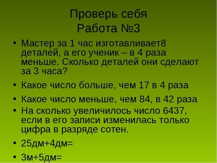 Проверь себя Работа №3 Мастер за 1 час изготавливает8 деталей, а его ученик –...