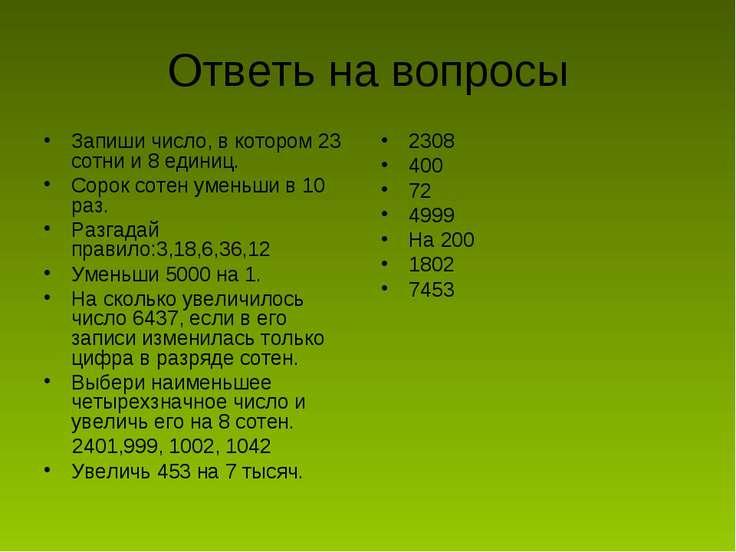 Ответь на вопросы Запиши число, в котором 23 сотни и 8 единиц. Сорок сотен ум...