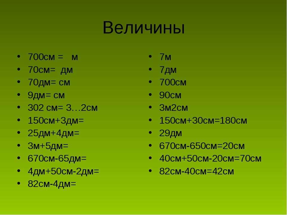 Величины 700см = м 70см= дм 70дм= см 9дм= см 302 см= 3…2см 150см+3дм= 25дм+4д...